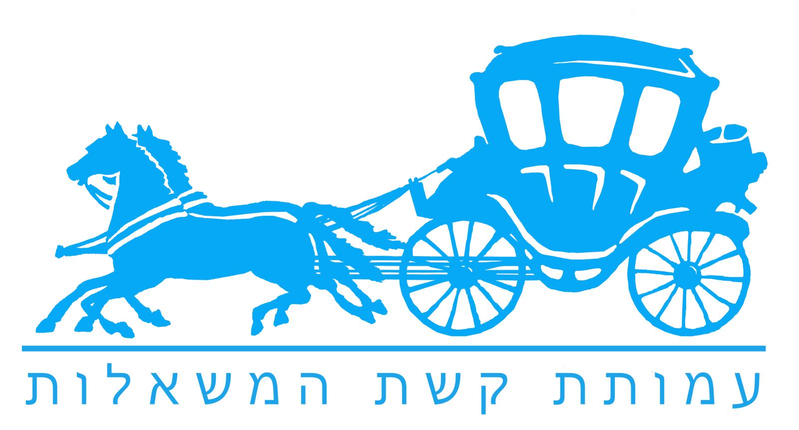 לוגו עמותת קשת המשאלות